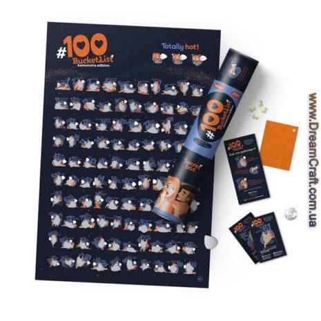 100 BUCKETLIST KAMASUTRA Edition 005