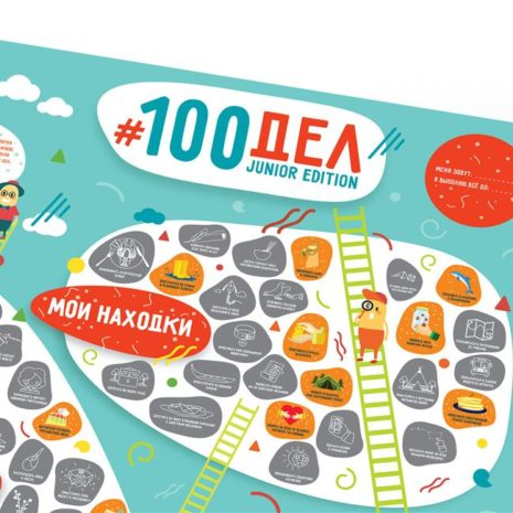 100 ДЕЛ JUNIOR Edition 002