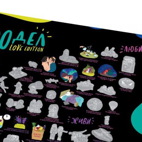100 ДЕЛ LOVE Edition 009