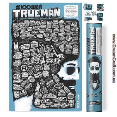 Скретч постер «#100 ДЕЛ TrueMan Edition» (рос) (тубус)