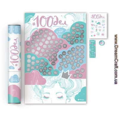 Скретч постер «#100 ДЕЛ TrueGirl Edition» (рос) (тубус)