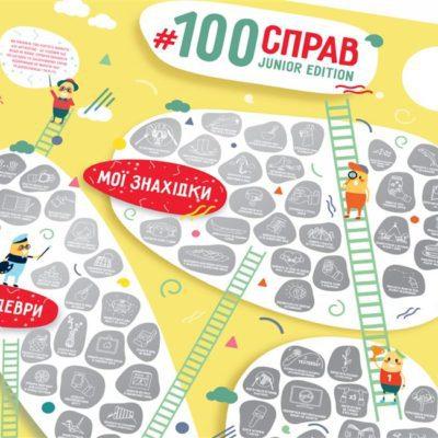 Скретч постер «#100 СПРАВ JUNIOR edition» (укр) (тубус)