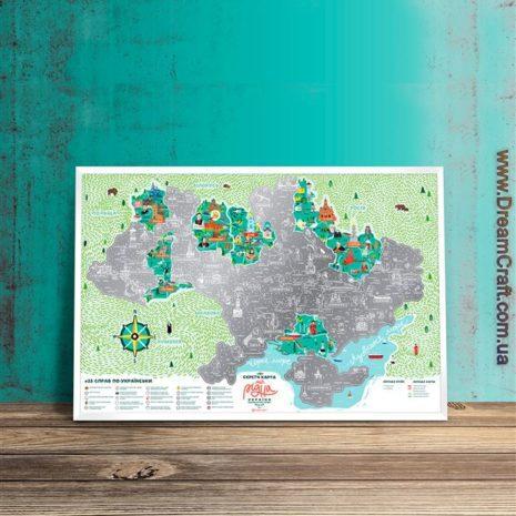 1dea Travel Map Моя Рідна Україна 001