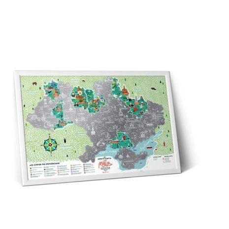 1dea Travel Map Моя Рідна Україна 005