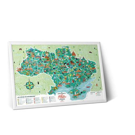 1dea Travel Map Моя Рідна Україна 006