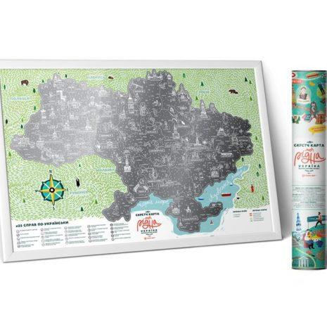 1dea Travel Map Моя Рідна Україна 007