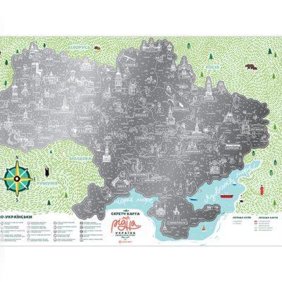 Скретч карта «Travel Map Моя Рідна Україна»(укр) (тубус)