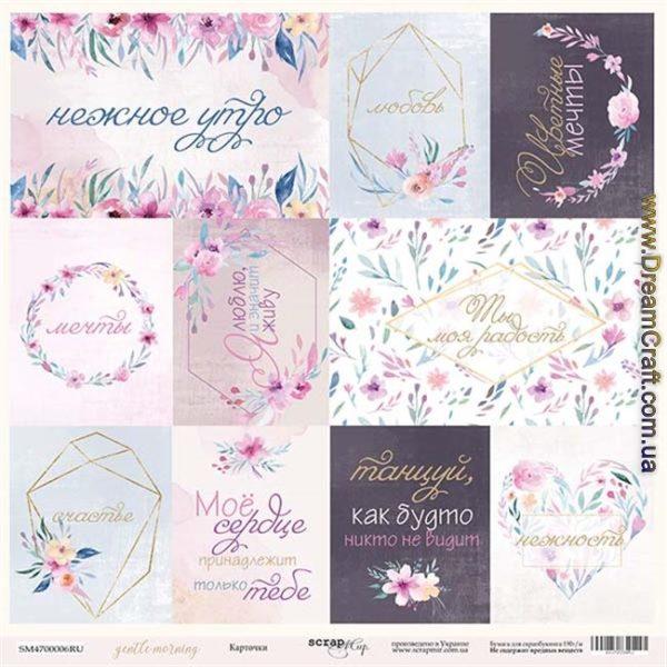 Лист односторонней бумаги 30x30 Scrapmir Карточки (ru) Gentle Morning