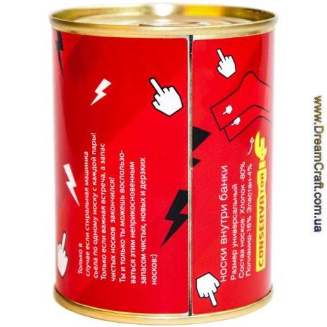 Носки консервы Papadesign 2232