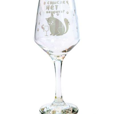 Бокал винный «В смысле нет винишка?» 0.38