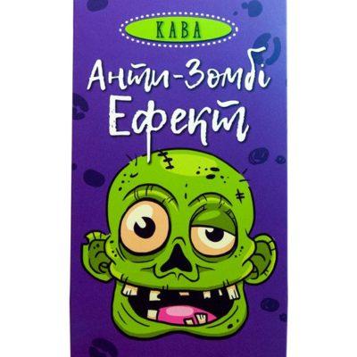 Кофе в коробке «Анти- зомбі ефект»