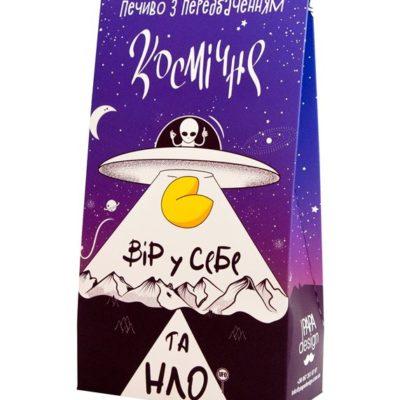 Печенье с предсказаниями в коробке «Космічне»
