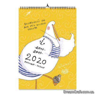 Календарь-планер настенный 2020