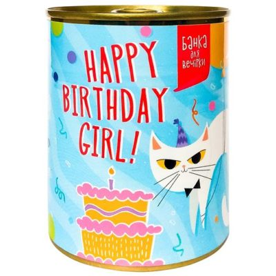 Банка для вечiрки «Happy birthday girl!»