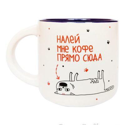 Чашка «Налей мне кофе прямо сюда» 350 мл