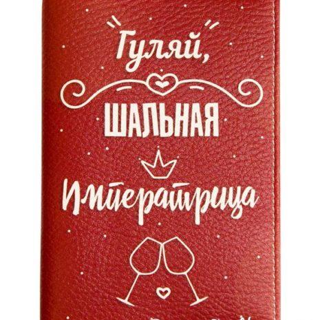 обложка на паспорт Guljay_shalnaja