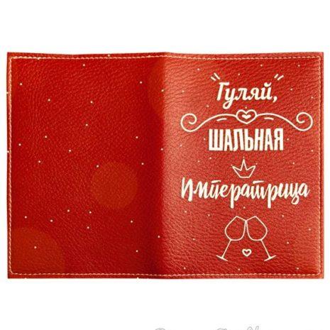 обложка на паспорт Guljay_shalnaja_1