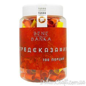 Баночка Bene Banka «Предсказания»