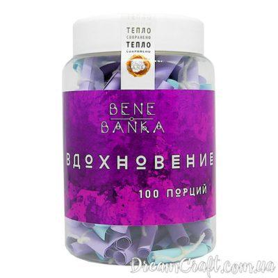 Баночка Bene Banka «Вдохновение»