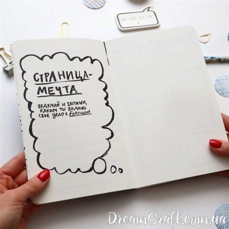 Kyiv style блокнот BDD_galereya_04