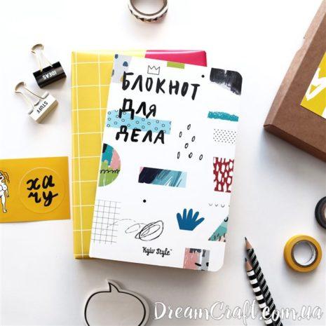 Kyiv style блокнот BDD_oblozhka_belaya_hover