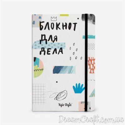 Блокнот для дела, белый Kyiv Style
