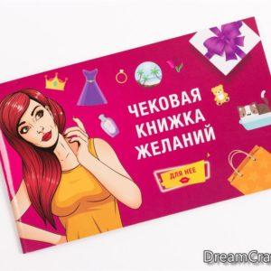 Настольная Игра Чековая книжка для нее