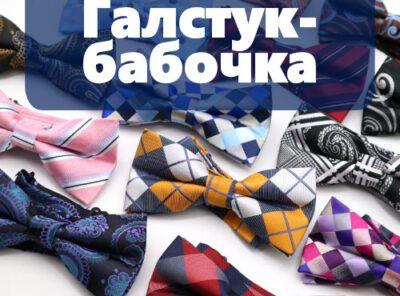 Бабочки галстуки DreamCards
