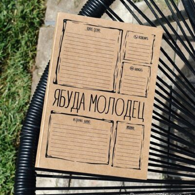 Блокнот «Ябуда молодец black edition»