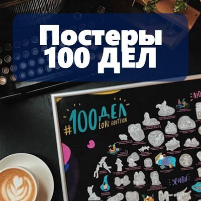 Постеры 100 дел