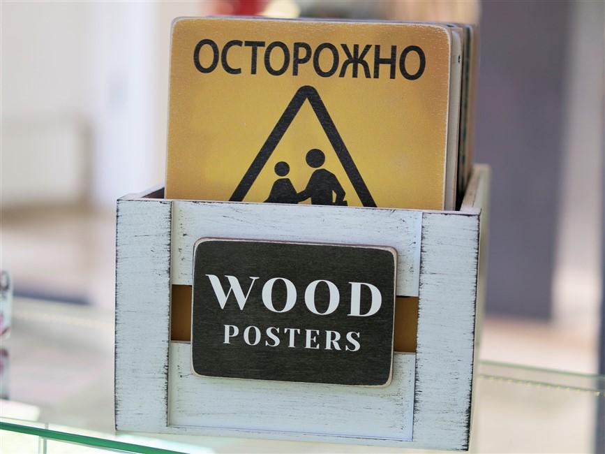 Деревянные постеры