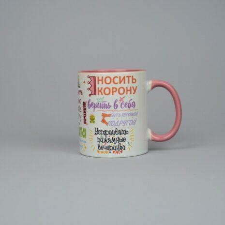 Чашка белая Правила Принцессы 330 мл
