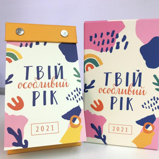 Календар твій особливий рік 2021