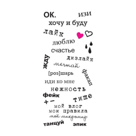 Тату A.Sign 1210 Кажи, не мовчи