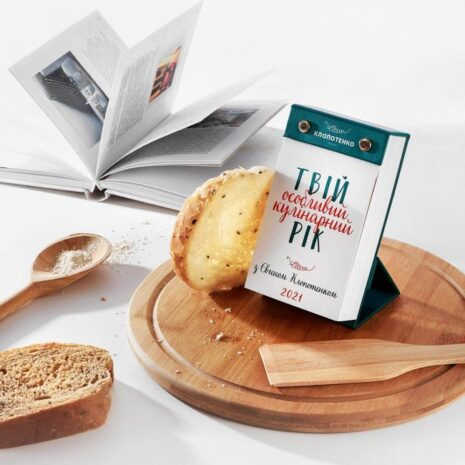 Твій особливий кулінарний рік з Євгеном Клопотенком 2021 UA