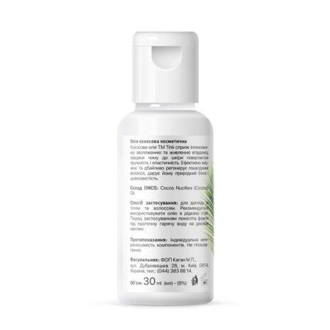 Кокосовое масло косметическое Coconut Oil Tink 30 мл