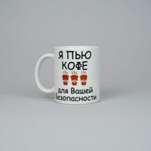 Чашка Я пью кофе для Вашей безопасности 330 мл