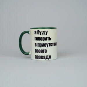 Чашка Адвокадо 330 мл