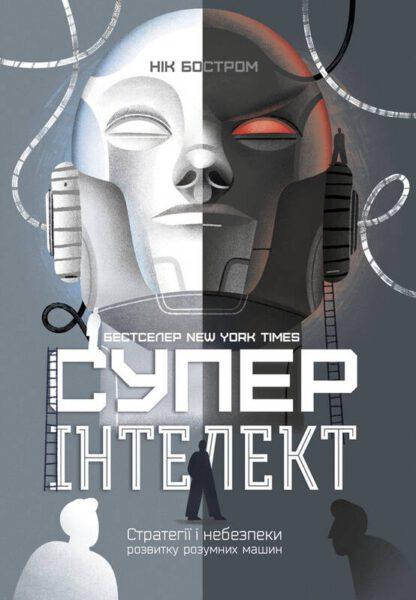 Книга Суперинтеллект. Стратегии и опасности развития разумных машин