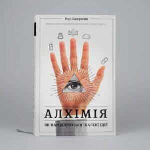 Книга Алхимия. Как рождаются безумные идеи, Рори Сазерленд