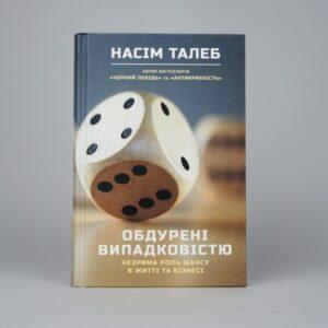 Книга Обманутые случайностью. Незримая роль шанса в жизни и бизнесе