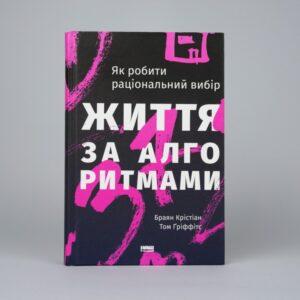 Книга «Жизнь за алгоритмами. Как делать рациональный выбор»