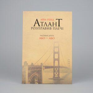 Книга Атлант расправил плечи. Часть вторая. Или-или, Айн Рэнд