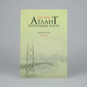 Книга Атлант расправил плечи. Часть третья. А есть А, Айн Рэнд