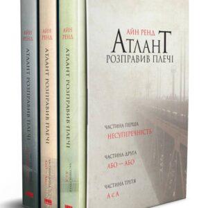 Книга Атлант расправил плечи, комплект из трех книг в футляре