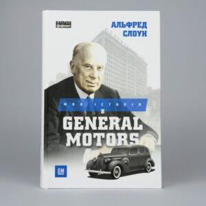 Книга Моя история в General Motors, Альфред Слоун