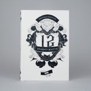 Книга 12 правил жизни. Как победить хаос