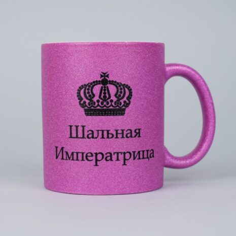 Чашка Шальная Императрица 330 мл Глиттер розовая