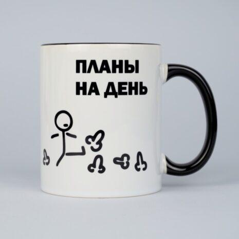 Чашка Планы на день 330 мл Белая с черным