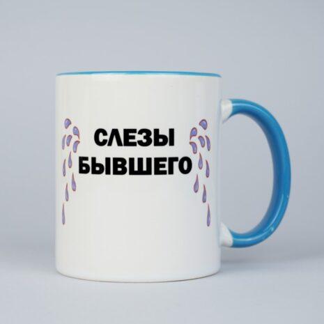Чашка Слезы бывшего 330 мл Белая с голубым